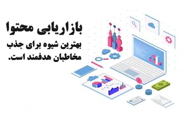 جایگاه کسب و کارهای الکترونیکی در خراسان رضوی