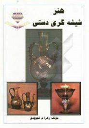 کتاب هنر شیشهگری دستی
