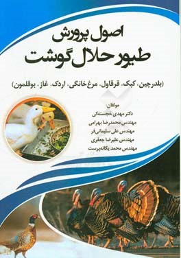 اصول پرورش طیور حلال گوشت