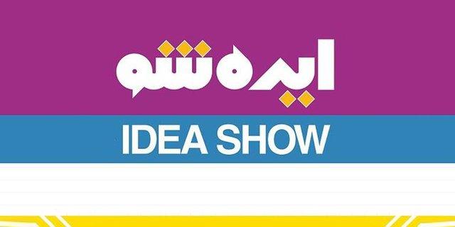 ایده شو