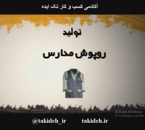 Read more about the article ایده تولید راه اندازی کارگاه روپوش مدارس