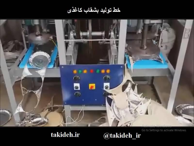 تجهیزات ساخت بشقاب کاغذی