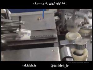 خط تولید لیوان های یکبار مصرف