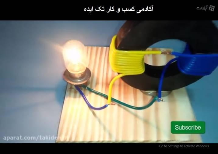 ایده جدید تولید الکتریسیته رایگان (فیلم آموزشی)