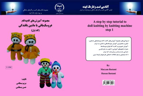 کتاب آموزش جامع عروسک بافی با ماشین بافندگی (گام اول)