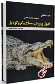 اصول پرورش تمساح و کروکودیل/ تدوین جواد نصر، داوود نعمتی