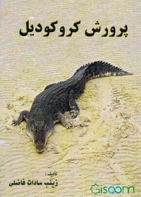 آشنایی با تکثیر و پرورش کروکودیل / تالیف زینبسادات فاضلی