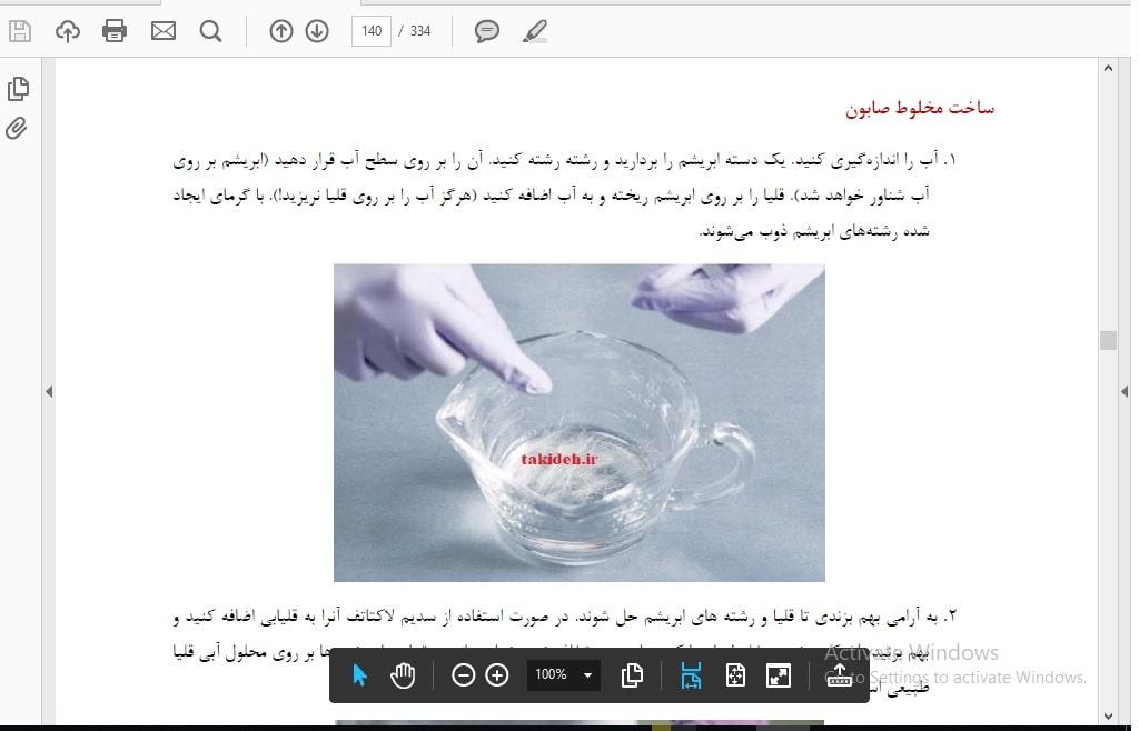 روش ساخت صابون دست ساز