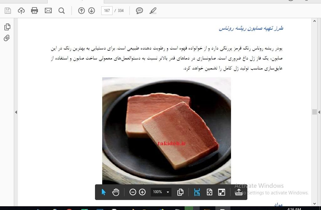 بهترین آموزش ساخت صابون گیاهی در ایران