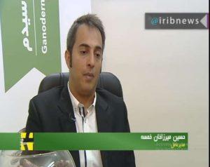 حسین میرزا خان خمسه مدیر عامل شرکت تولید کننده قارچ گانودرما لوسیدوم