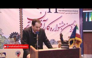 سید عزیز حسینی کارآفرین ملی