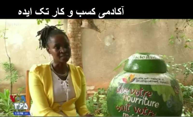 کارآفرینی با تولید محصول ضد پشه مالاریا