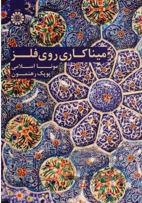 میناکاری روی فلز / مونا اسلامی