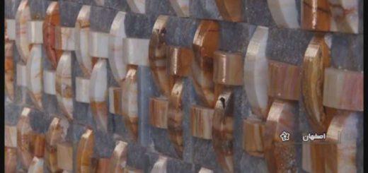 کارآفرینی با تبدیل ضایعات سنگ های دور ریختی به سنگ آنتیک