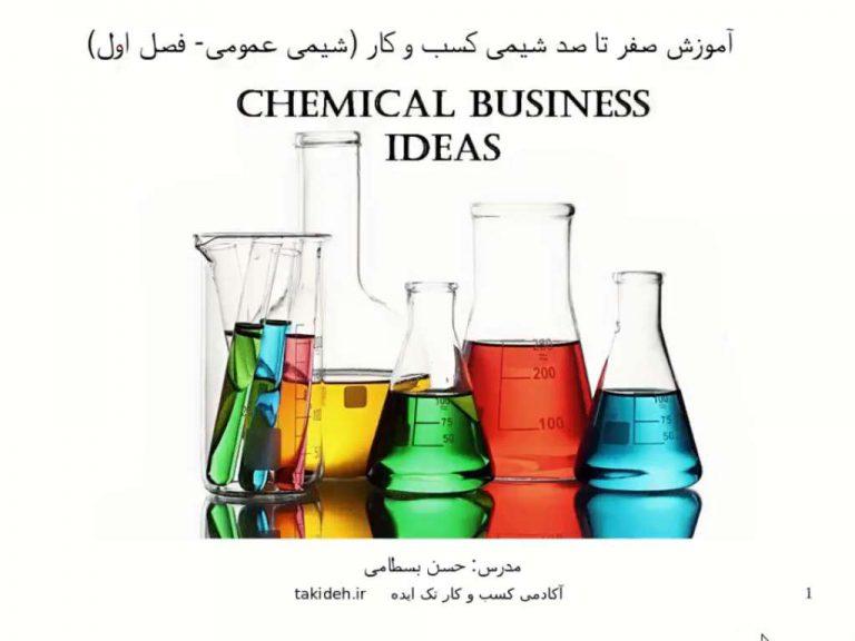 آموزش رایگان شیمی کسب و کار