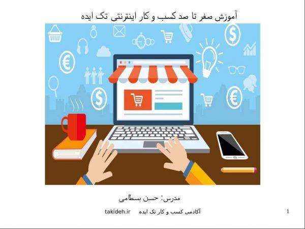 آموزش صفر تا صد کسب و کار اینترنتی تک ایده