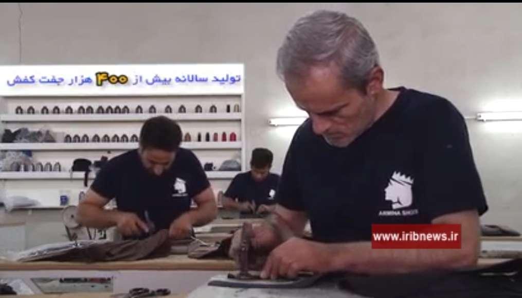 رونق تولید کفش در ایران