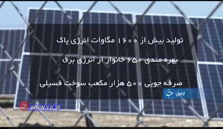 کارآفرینی با تولید برق خورشیدی