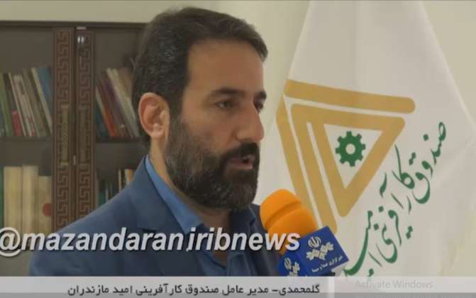 مدیر عامل صندوق کارآفرینی امید استان مازندران