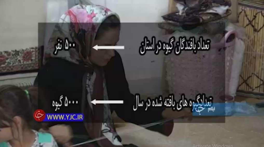 رونق گیوه بافی در استان ایلام