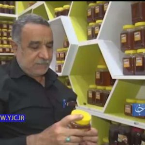 رونق کسب و کار زنبورداری در خوزستان