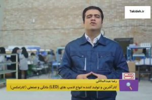 Read more about the article ایده تولید انواع لامپ های خانگی (LED) و صنعتی