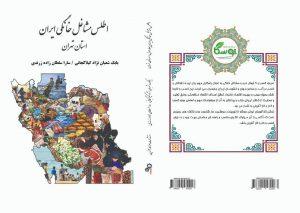 Read more about the article مشاغل خانگی و کسب و کارهای زودبازده (معرفی کتاب)