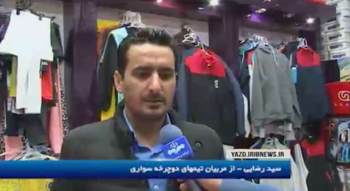 نظر آقای رضایی درباره لباس های ورزشی تولید شده در داخل ایران