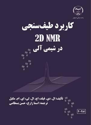 کاربرد طیفسنجی 2D NMR تالیف ال. دی. فیلد ترجمه حسن بسطامی