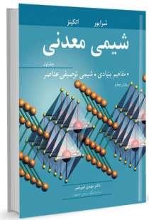 کتاب شیمی معدنی شرایور