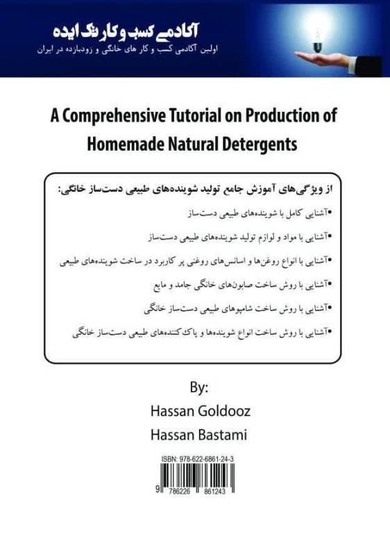 نسخه چاپی کتاب آموزش جامع تولید شوینده های طبیعی دست ساز خانگی