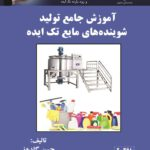 آموزش جامع تولید شوینده های مایع