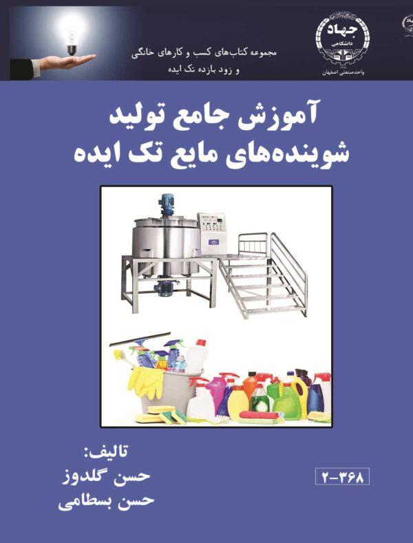 کتاب آموزش جامع تولید شوینده های مایع تک ایده