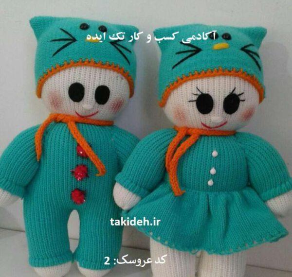 عروسک ماشین بافت فسقلی کد عروسک:2