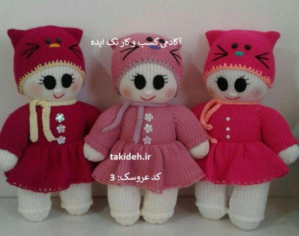 خرید عروسک های فسقلی کد عروسک:3
