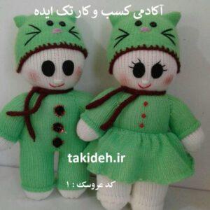 خرید عروسک های فسقلی: عروسک های ماشین بافت دوست داشتنی