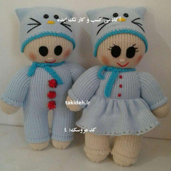 بهترین هدیه تولد- عروکس های فسقلی کد عروسک :4