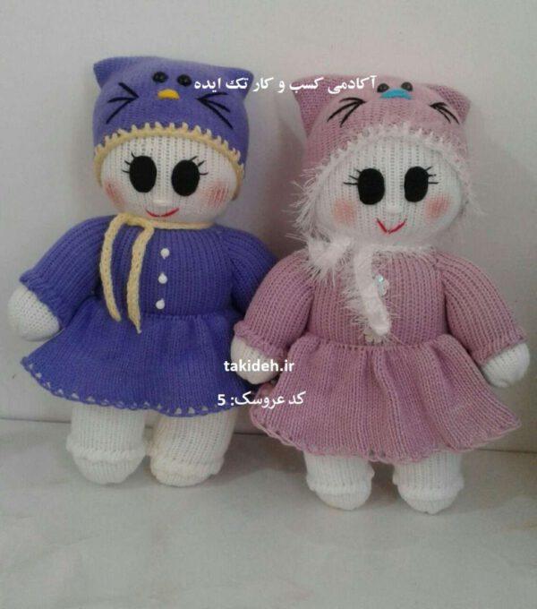 عروسک های بافتنی فسقلی