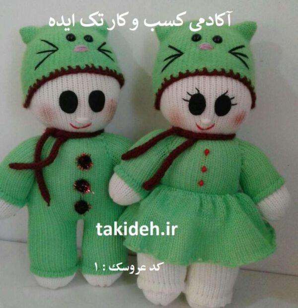 خرید عروسک های فسقلی