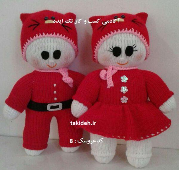 عروسک بافتنی دخترو پسر