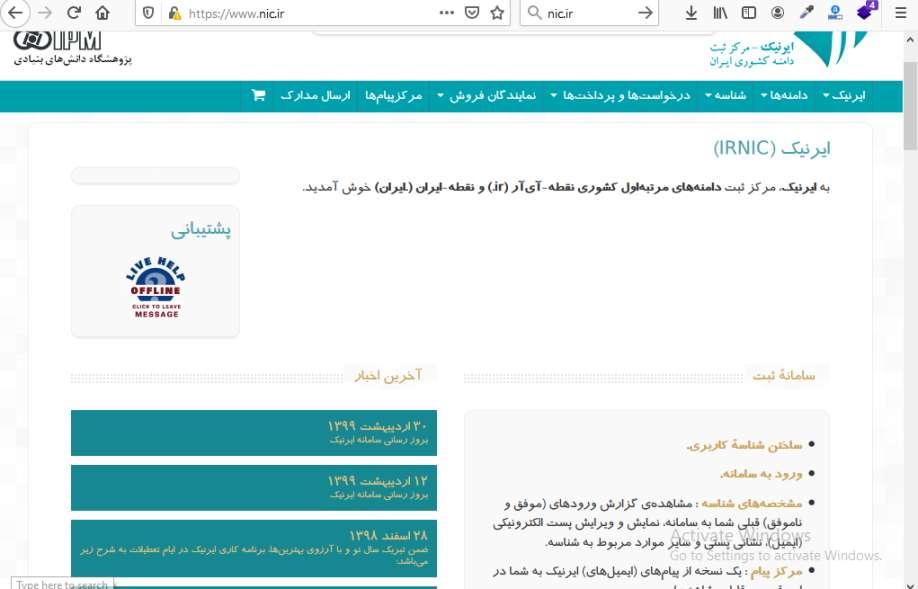 ثبت دامنه ملی جهت راه اندازی کسب و کار ۳ ایده کسب و کار خانگی