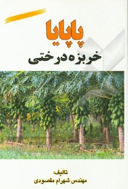 کتاب پاپایا (خربزه درختی)